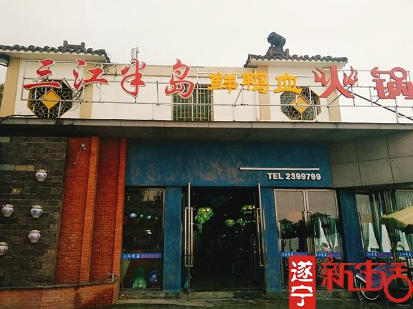 悠然江上游——三江半島鮮鴨血火鍋
